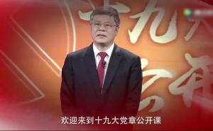 中纪委网站将推出《十九大党章公开课》,候补中委谢春涛主讲