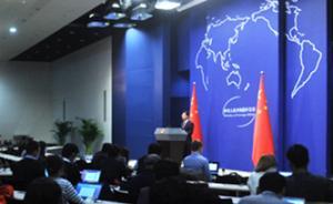 特朗普访华将讨论禁毒问题,外交部:进一步合作打击非法药物