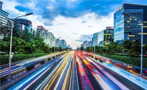 今日起,北京二环主路、长安街等全天禁行外地车
