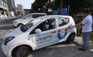 广州共享汽车新规征求意见:承租人必须有1年以上驾龄