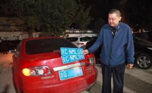 """""""牛假牌""""再现京城,北京交警48小时不到将其抓获"""