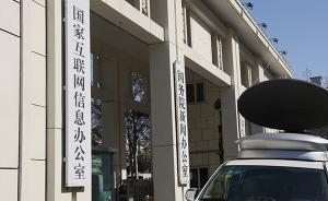 《互联网新闻信息服务单位内容管理从业人员管理办法》公布