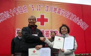 台红十字会批蔡英文乱废法规:导致台湾不能为九寨沟地震募捐