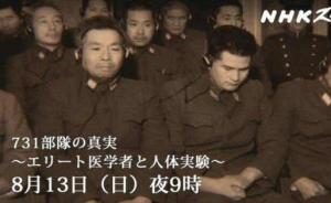 """NHK播出731部队纪录片,日本网友:应直视人间的""""鬼"""""""