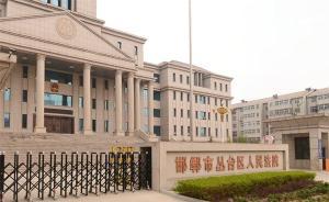 律师立案时遭殴打,河北丛台法院:清退涉事辅警,赔偿律师