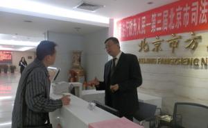 """北京方正公证处涉""""以房养老""""骗局被停业整顿,主任被免职"""