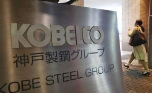 日本神户制钢前员工:数据篡改得到高层默许
