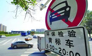 成都:举报非法营运黄标车可获千元奖励,运管人员及亲属除外
