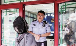 北京推社区警务室7×24小时值守制,配三千辅警等专业力量