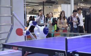 高校机器人抢眼工博会:能当保安打乒乓