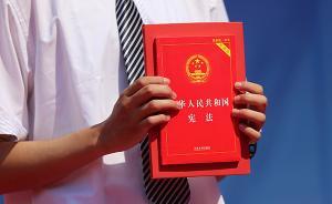 十九大精神权威辅导材料:引导社会各方面积极参与宪法监督