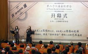 第26届金秋诗会揭幕:希望把更多荣耀献给诗歌翻译家