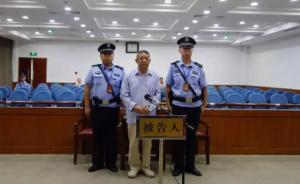 临沂大学原副校长李富山贪污受贿案一审宣判:有期徒刑11年
