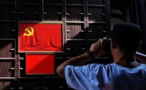 不忘初心:11位省级党委书记率队赴革命纪念地瞻仰