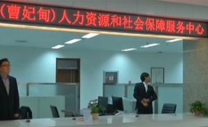 北京首个跨省人力社保服务中心在河北唐山曹妃甸成立