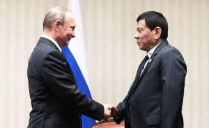菲将继续买俄武器,杜特尔特会见普京吐心声:望建立一支强军