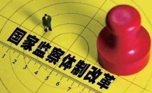 重庆:制定施工图倒排时间表,抓好监察体制改革试点