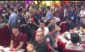 视频丨深圳捣毁涉黑团伙,1500名警力突袭婚礼抓142人