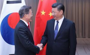 """习近平会见韩国总统文在寅,重申中方在""""萨德""""问题上的立场"""