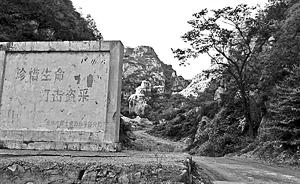 北京平谷一金矿遭非法盗采突发矿难致6死,8人获刑