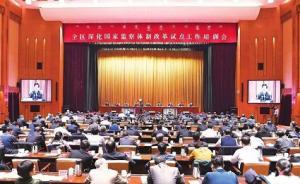 官方披露:内蒙古各旗县和盟市监委主任将于12月底前产生