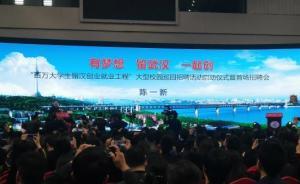 武汉启动大型校园巡回招聘会,百余个岗位年薪过百万
