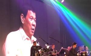 菲总统对特朗普唱情歌:你是我世界之光