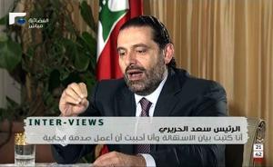 释新闻丨美方表态支持黎巴嫩独立自主,与盟友沙特生嫌隙?