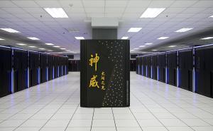 中国再次登顶全球超级计算机500强榜单,上榜总数超美国