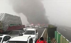 视频 安徽高速30余辆车连环相撞,具体伤亡正在调查核实