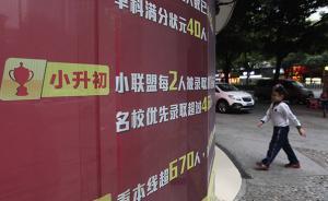 南昌:校外托管机构不得办教育培训,要安装视频监控设备