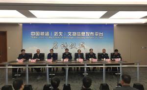 法治课|中国被盗文物信息发布平台如何帮助追索流失海外文物