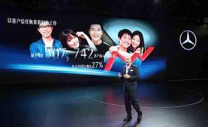 广州车展:倪恺谈奔驰过去5年都做了些什么
