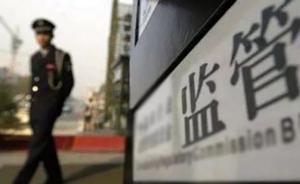 新华社:强化金融监管不是不要发展,以开放促发展的信号鲜明