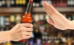 """广州市纪委发布公务""""禁酒令"""":对一般公务活动全面禁酒"""