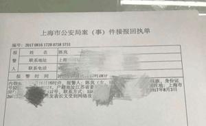 """""""南京猥亵女童案""""爆料人遭致命威胁:已报案,准备搬家"""