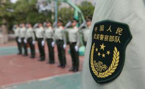 武警部队调整部队部署和兵力调动使用制度:由中央军委作规定