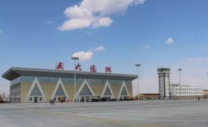 黑龙江省五大连池机场建成通航,为该省第13座民用机场