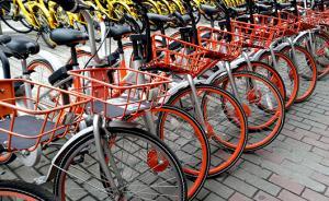 交通部回应共享单车押金难退:提前采取针对性措施,启动调研