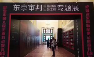 巨幅油画《东京审判》亮相书展,学者:731为何逃脱了审判