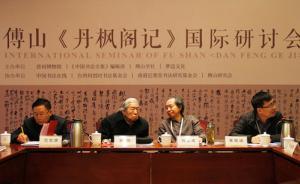 为什么对傅山《丹枫阁记》,认可民间藏本而质疑博物馆藏本