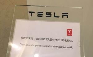 特斯拉北京设立新能源研发公司,注册资本200万美元