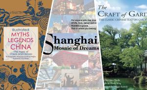 """德文版《租界》等五种图书获""""上海翻译出版促进计划""""资助"""