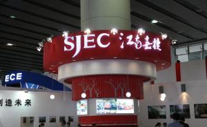 江南嘉捷回应游戏开发商举报:360相关诉讼不会影响重组