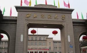 甘肃组建省职业师范学院,毕业后由西北师大授学历和学位证书