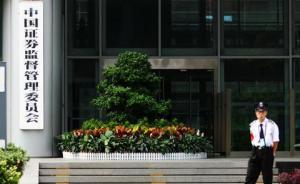 证监会:近年来对32名上市公司实际控制人、董事长立案调查