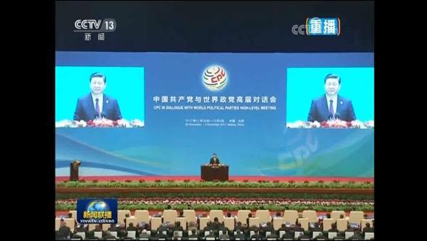 习近平出席中国共产党与世界政党高层对话会开幕式并发表讲话
