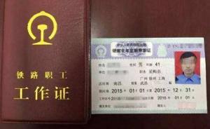 光明网:国家铁路局清理了乘车证,第二步期待中国铁总的清理