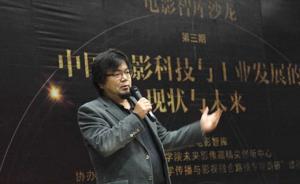 杨真鉴:不拍《画皮3》是因为中国电影面临技术问题