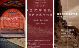 一周文化讲座│莫言:中国文学传统的当代继承与转化